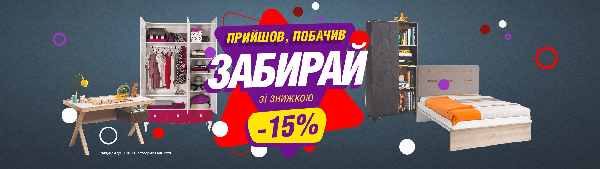 -15% на всі дитячі меблі Cilek в наявності!