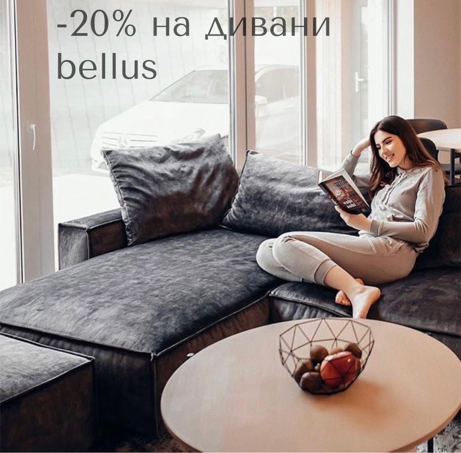 Знижка -20% на всі дивани Bellus!