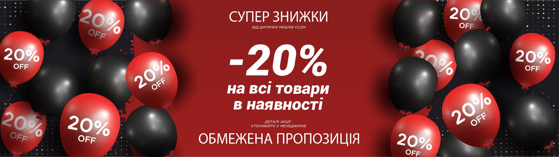 -20 % на всі дитячі меблі Cilek в наявності !